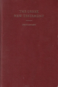 /The Greek New Testament, 4th Revised Edition with Dictionary (бук.) ― Архе