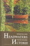 Истоки / Headwaters
