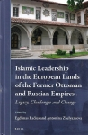 Islamic Leadership in the European Lands of the Former Ottoman and Russian Empires: legacy, challenges and change (бук.)