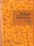 Judaica Ukrainica. Annual Journal of Jewish Studies. Volume 3, 2014