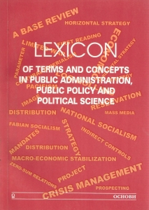 /Lexicon of terms and concepts in public administration, public policy and political science ― Архе
